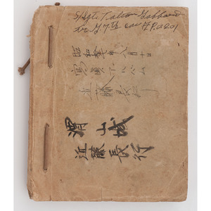 WWII Era Japanese Soldier's Scrapbook of Philippine Occupation